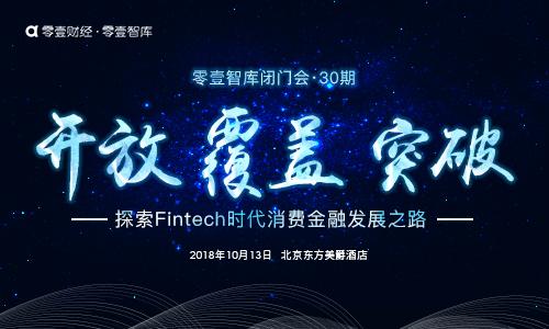 零壹智库第30期闭门会:探索Fintech时代消费金融发展之路