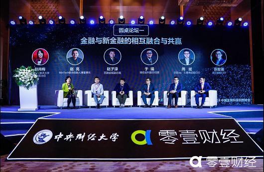 2018中国金融科技创想峰会在京召开 行业迎来变革与发展契机