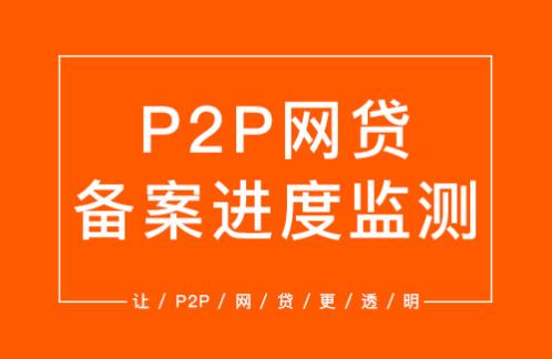 P2P整改备案进度琅琊榜TOP 60(10月)