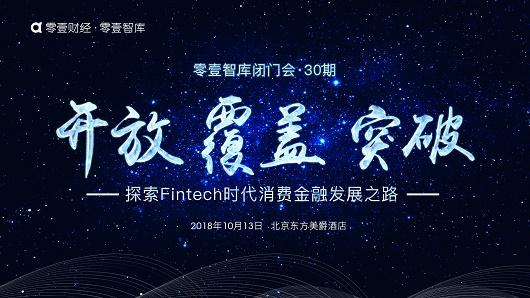 开放·覆盖·突破—探索Fintech时代消费金融发展之路