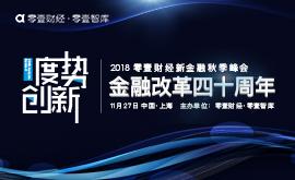 """金融改革四十周年  度""""势""""创新—2018零壹财经新金融秋季峰会"""
