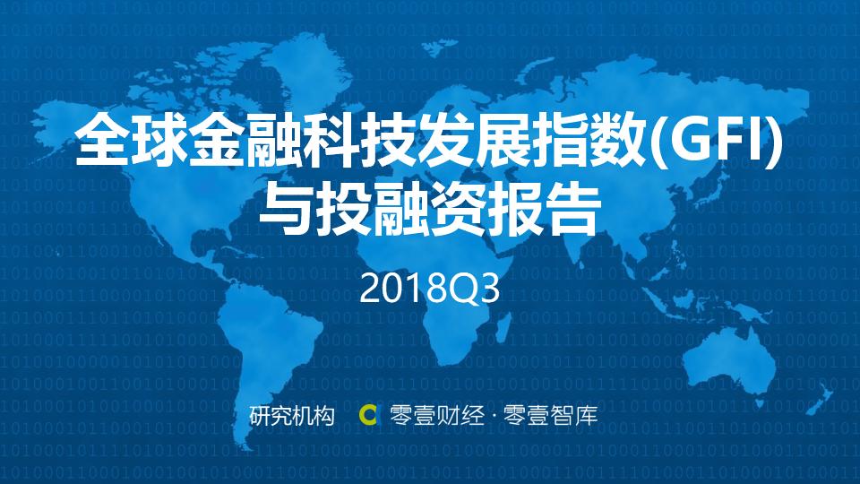 2018Q3全球金融科技发展指数(GFI)与投融资报告 | 零壹智库出品