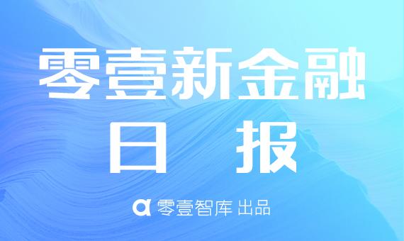 零壹新金融日报:三季度中国金融科技融资总额占全球63.7%;中央财政下达100亿普惠金融专项资金