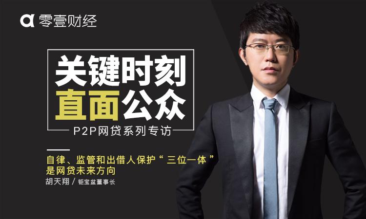 """胡天翔:自律、监管和出借人保护""""三位一体""""是网贷未来方向"""