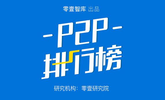 9月P2P网贷平台交易额和待还余额百强榜