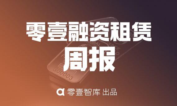 零壹租赁周报(第46周):年内金租公司密集发债补血