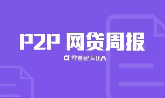 零壹P2P网贷周报:20家银行公布397家P2P存管信息 零壹财经发布P2P整改备案进度排行榜