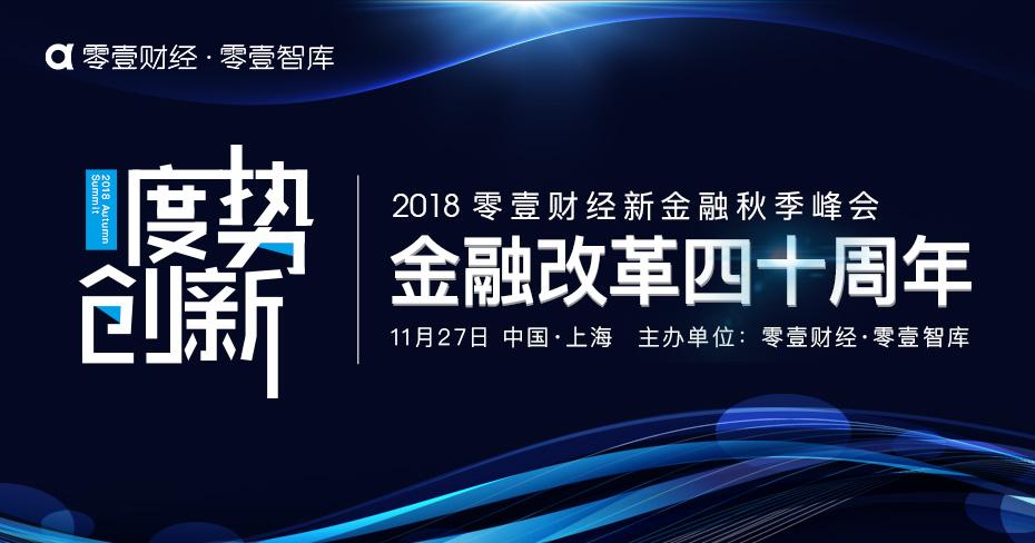 """零壹财经秋季峰会将至:开启金融业""""装备竞赛"""""""