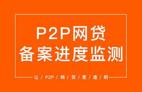 P2P整改备案进度琅琊榜TOP 80(11月)