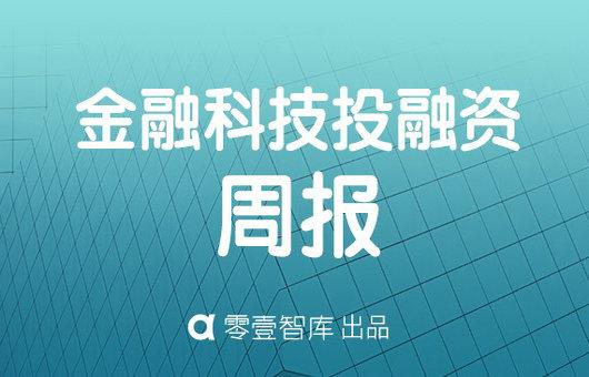 零壹金融科技投融资周报:上周13家金融科技公司共计获得约8.69亿元融资