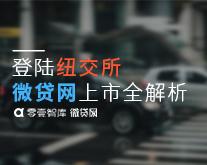 微贷网成功登陆纽交所  开盘涨幅5%  总市值52亿元