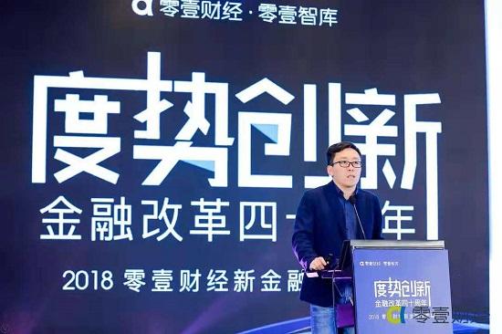 """10家机构荣获""""央财金融科技创新奖"""" 陈辉详细介绍《中国金融科技发展指数》"""