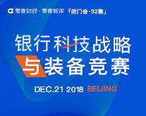 """零壹财经·零壹智库第32期闭门会""""银行科技战略与装备竞赛"""""""