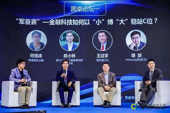 """2018零壹财经秋季峰会:金融科技如何以""""小""""博""""大""""稳站C位?"""
