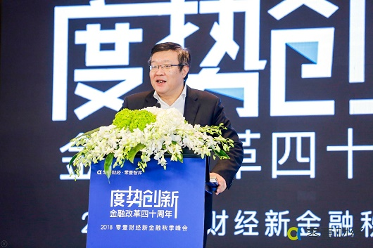 中央财经大学郭田勇:再回首、再思考、再出发——中国金融改革开放四十年