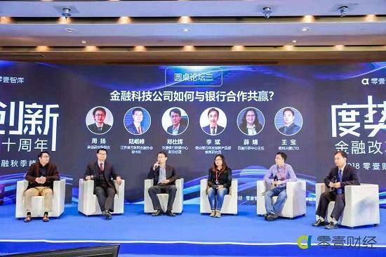 2018零壹财经秋季峰会:金融科技公司如何与银行合作共赢?