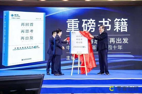 郭田勇:金融改革开放四十年的四大启示