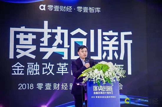 零壹研究院院长于百程: 《中国金融业装备竞赛报告1.0》发布