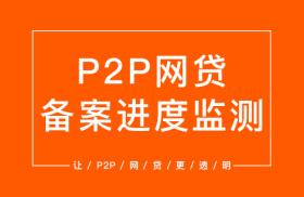 P2P网贷备案进度监测