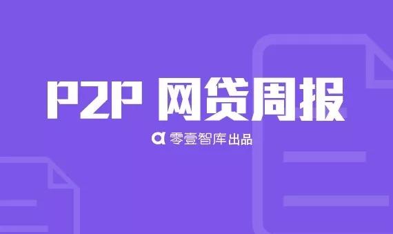 零壹P2P网贷周报:首批P2P逃废债借款人信息已纳入征信 深圳限制P2P工商变更仅执行一天就被撤