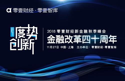 """金融改革四十周年 度""""势""""创新"""