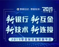 《中国银行业运营效率报告2018》即将发布,银行运营能力成竞争成败关键
