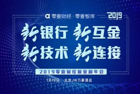 零壹财经新金融年会2019