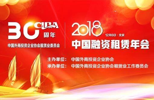 2018中国融资租赁年会关键词:资产管理、风险事件分析、中小微等