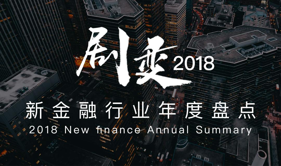 2018新金融行业年度盘点