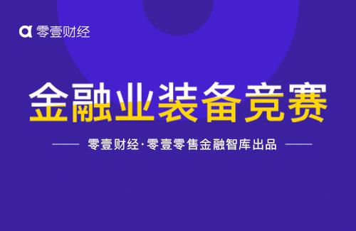 """13家银行""""智能化""""竞赛:民生银行40%员工是科技人员"""