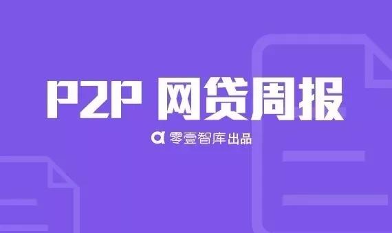 P2P网贷周报:警方悬赏319万捉拿网贷案嫌犯;新增四家银行存管数据