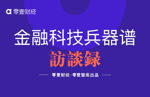 蚂蚁金服刘伟光:千行千面,金融科技将成核心竞争力 | 兵器谱访谈录