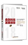 金融科技发展报告2018