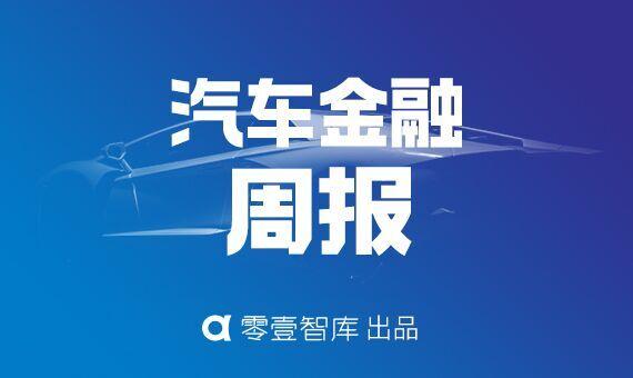 汽车金融周报第2周:投融资总额约10亿,特斯拉首家海外工厂在上海开工