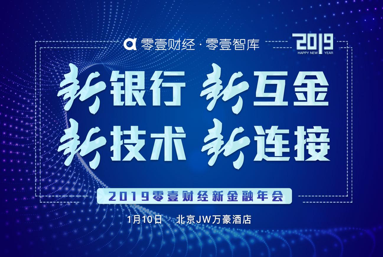 零壹财经新金融年会1月10日开幕  银行成主角