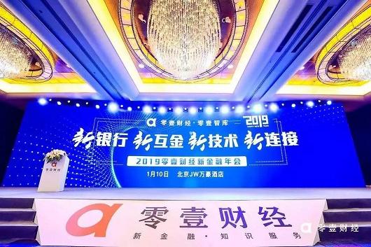 2019零壹财经新金融年会召开:技术与金融连接,构建怎样的金融新生态?
