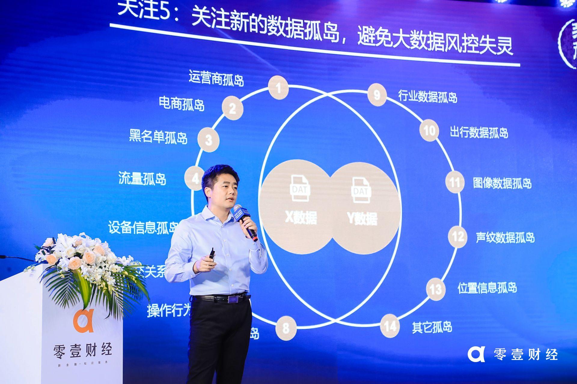 新颜科技COO赵杨:人工智能推动互联网金融新变革