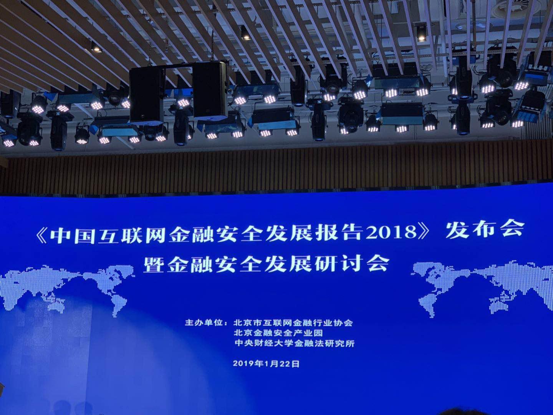《中国互联网金融安全发展报告2018》发布:监管科技与金融科技需结合