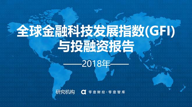 2018年全球金融科技发展指数(GFI)与投融资报告 | 零壹智库出品