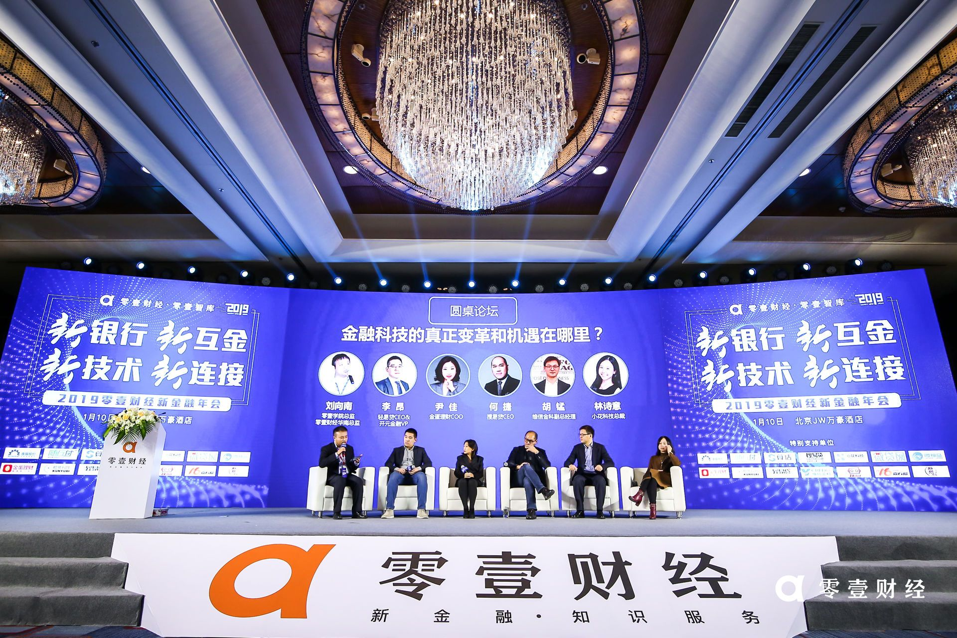 零壹财经·零壹智库2019新金融年会:金融科技的真正变革和机遇在哪里?