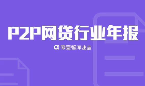 2018中国P2P网贷行业年报(简版)
