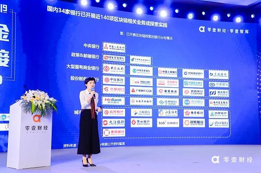 零壹财经孙爽:区块链产业穿越牛熊市的驱动力是什么?