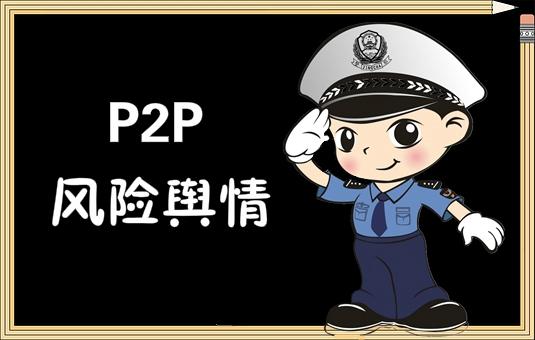 1月22日P2P风险舆情:利民网案有新增回款 上海完成网贷机构现场检查