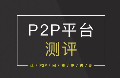玖富普惠测评:玖富集团旗下网贷平台,借款人逾期情况披露较为模糊