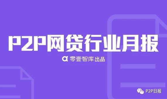 零壹P2P网贷月度:行业整体成交继续下降 监管发文直指清退、整改