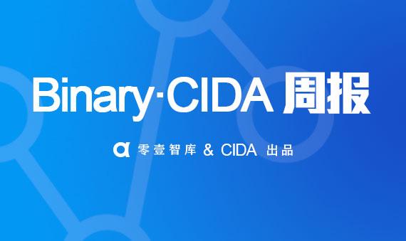 Binary·周报:亿邦再度进军港交所;上周区块链领域融资约9.3亿元