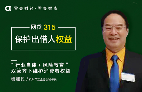 """杭州市互金协会秘书长楼建民:""""行业自律+风险教育"""" 双管齐下维护出借人权益"""