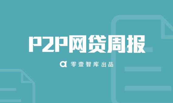 P2P周报:人大代表建议集资诈骗数额巨大处死刑 合众e贷更新招股书