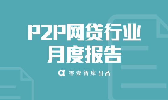 零壹P2P网贷月报:2月受春节影响成交低迷 问题平台仅4家创新低