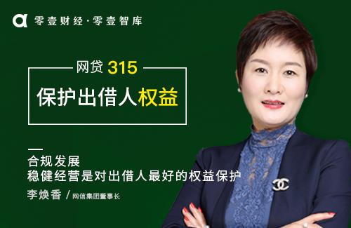 网信集团李焕香:合规发展 稳健经营是对出借人最好的权益保护